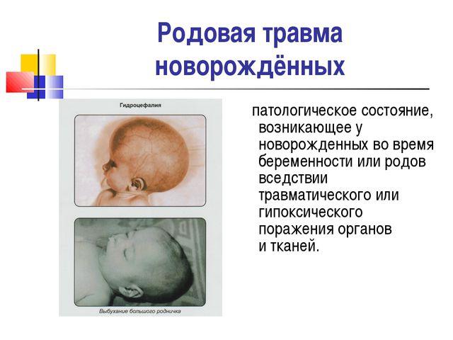 родовая травма у новорожденных